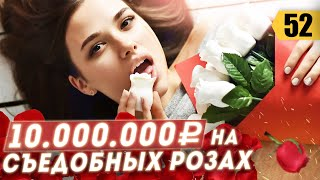 10.000.000 на съедобных розах. Бизнес идея на 14 февраля и 8 марта. Как заработать на праздниках?