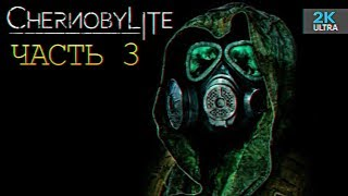 Обзор игры Chernobylite прохождение #3
