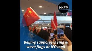 Beijing supporters sing & wave flags at Hong Kong's IFC mall