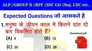 Expected Questions online test quiz for ALP, group D, RPF, SSC GD etc