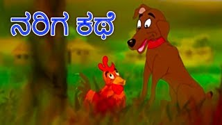 ನರಿಗ ಕಥೆ - Kannada Kathegalu | Kannada Stories | Makkala Kathegalu | Kannada Kalpanika Kathegalu