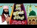 Main Vi Umrey Te Jawan - Waqas Ali Mehboobi Brotharaan - Super Hit Naat 2018/2018