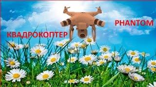 Квадрокоптер Фантом. Полет над Москвой Снял Квадрокоптер Фантом