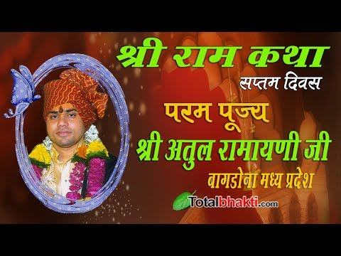 Shri Atul Ji Ramayani | Shri Ram Katha | Day 7 | Bagdona (M.P.)