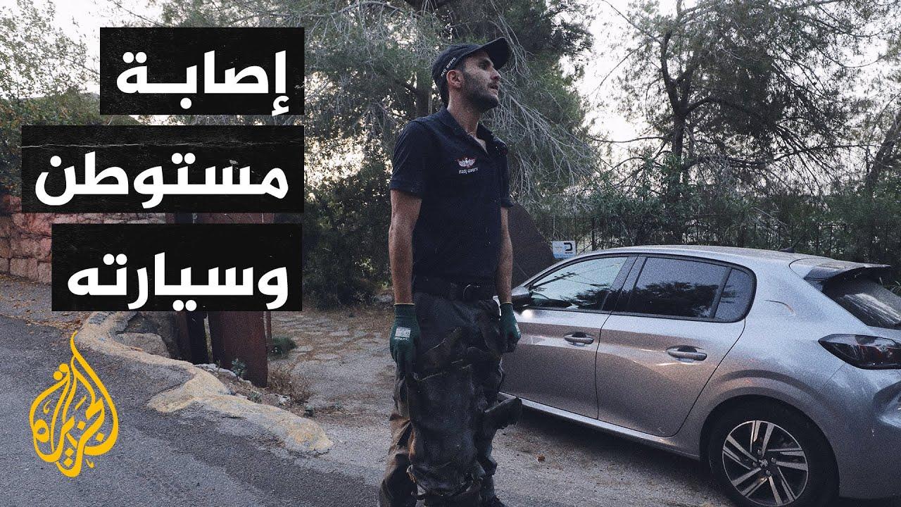 شاهد| إصابة مستوطن واحتراق مركبة إسرائيلية بصاروخ موجه شمال قطاع غزة  - نشر قبل 5 ساعة