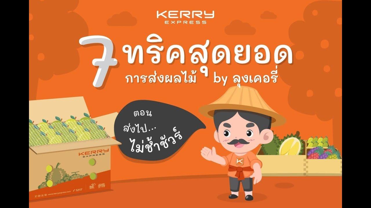 [How to]วิธีแพคส่งผลไม้ ส่งยังไงให้ปลอดภัย7 ทริคสุดยอดการส่งผลไม้