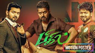 Bigil Official Motion Poster | Thalapathy Vijay | Atlee | Nayanthara | Ar Rahman