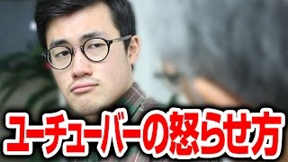 ユーチューバーの怒らせ方講座 【part1】 thumbnail