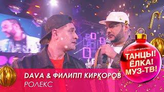Dava & Филипп Киркоров — Ролекс // Танцы! Ёлка! МУЗ-ТВ! — 2021