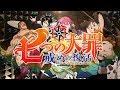【七つの大罪 戒めの復活 OP2 Full】Nanatsu no Taizai S2 - Sky Peace 雨が降るから虹が出る - を叩いてみた - Drum Cover
