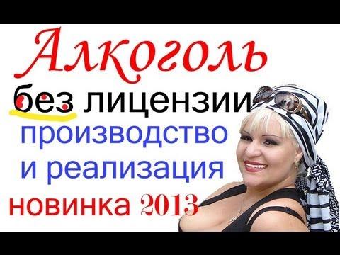 КАКОЙ Алкоголь производство и торговля БЕЗ ЛИЦЕНЗИИ!