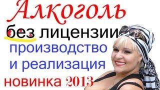 видео купить ООО с лицензией на алкоголь