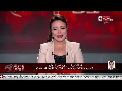 الحياة اليوم - لبنى عسل | الأحد 18 أغسطس 2019 - الحلقة الكاملة