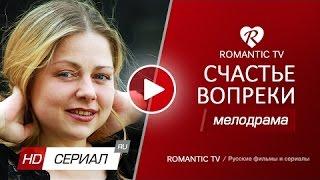 ШИКАРНАЯ МЕЛОДРАМА «СЧАСТЬЕ ВОПРЕКИ» МЕЛОДРАМЫ 2017 НОВИНКИ / фильмы и сериалы