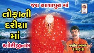 Tofani Dariya Ma Naav Majdhar-Hemant Chauhan-Ashapura Maa Na Garba-Bhajan-Songs