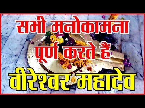 सभी मनोकामना पूर्ण करते हैं वीरेश्वर महादेव, #dharam #God #aarti #mahakaal
