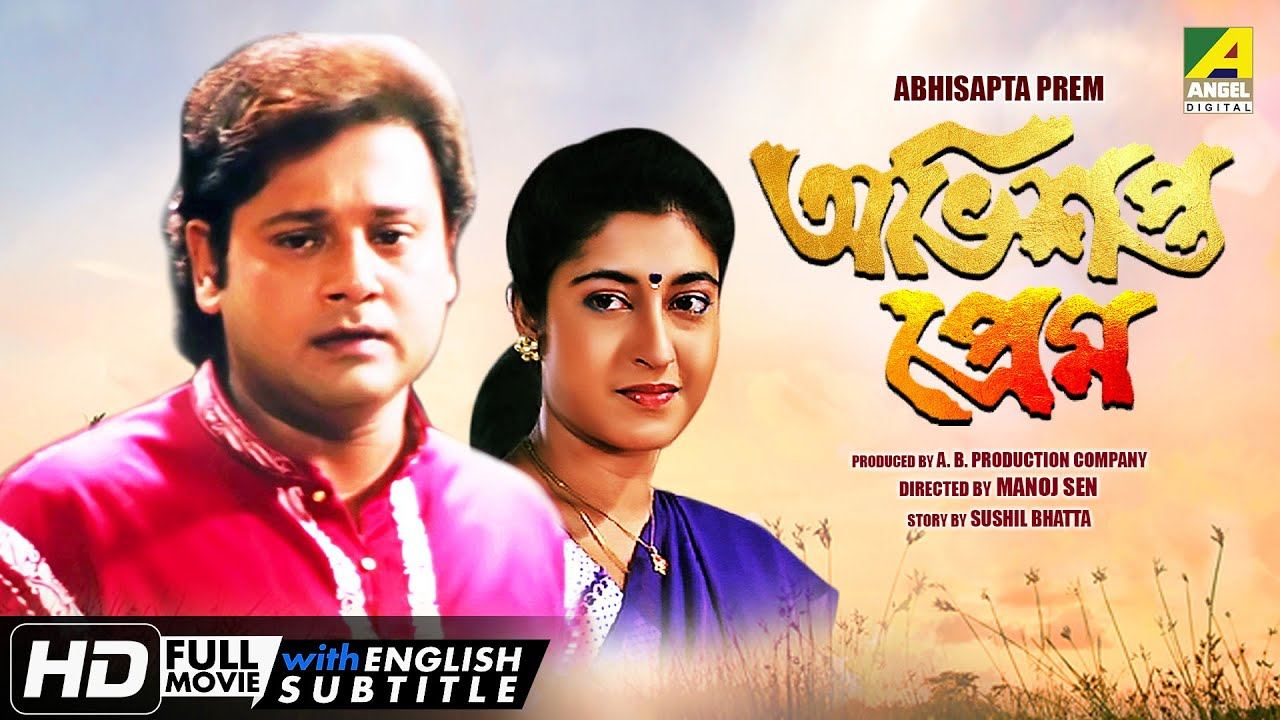 Abhisapta Prem | অভিশপ্ত প্রেম | Romantic Movie | English Subtitle | Tapas Paul, Satabdi Roy