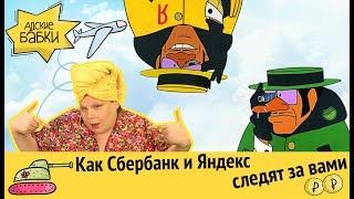 Как Сбербанк и Яндекс следят за вами