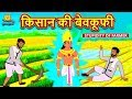 किसान की बेवकूफी - Hindi Kahaniya for Kids | Stories for Kids | Moral Stories | Koo Koo TV Hindi