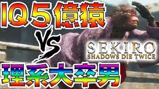 500回死んだら即終了のSEKIRO-PART19-【SEKIRO: SHADOWS DIE TWICE実況】