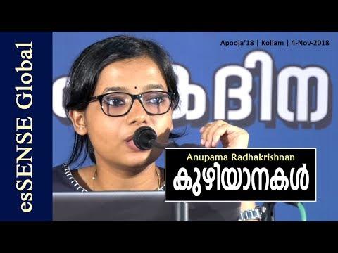 കുഴിയാനകള് - Anupama Radhakrishnan