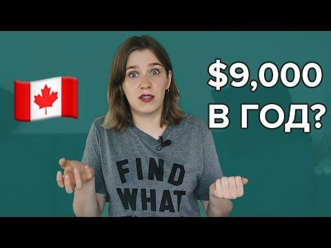 образование в Канаде: