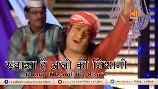 Khwaja Hai Ali Ki Nishani   Chand Nizami Brother's (Nizami Bandhu)   Qawwali Songs 2017