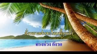 [เพลงประกวด]ล้นเกล้าเผ่าไทย สายัณห์ สัญญา [คาราโอเกะ] HD