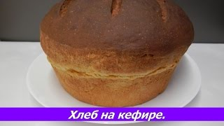 Домашний хлеб на кефире в духовке. Вкусный и простой рецепт хлеба.(Сегодня печем вкусный, домашний хлеб на кефире. Этот рецепт приготовления хлеба для тех, у кого нет хлебопе..., 2016-12-01T09:45:16.000Z)