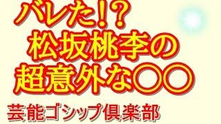 松坂桃李 周囲がドン引きする◯◯感覚暴露!? *チャンネル登録をお願い...