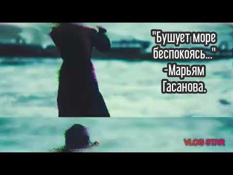 Стихотворение о КАСПИЙСКОМ МОРЕ!!!