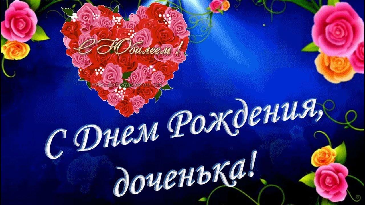 С днем рождения, любимая доченька! - открытка дочери