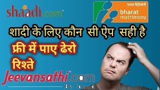 best  Matrimonial Sites in India! shadi ke liye best website! shadi.com in india! jeevansathi web screenshot 1