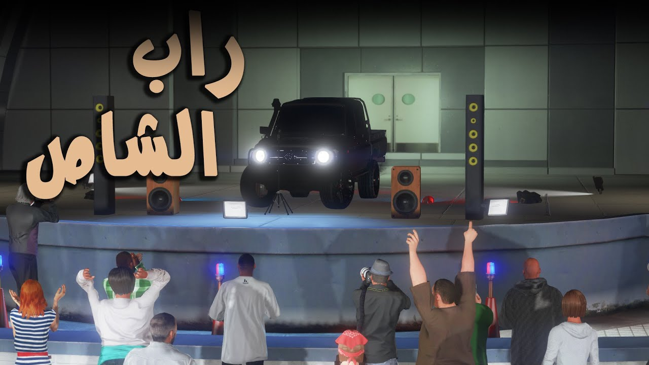 أغنية راب الشاص 🔥  شاص ياعزيزي ماهو جي كلاس 👌😂 Rap TOYOTA