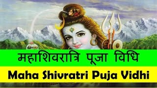 Mahashivratri Puja Vidhi in Hindi
