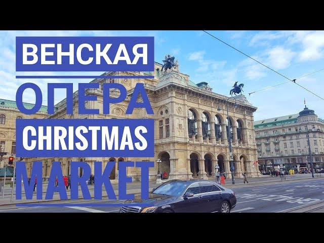 ?????? ? ??????? ?????. ????? ?????????? Christmas market.