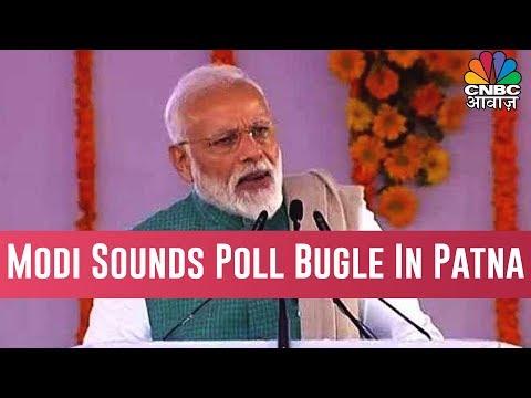 PM Modi Sounds Poll Bugle In Patna, Slams Congress For Politicising Airstrikes In Pakistan