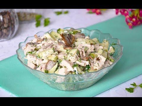 Салат с курицей, грибами и огурцами