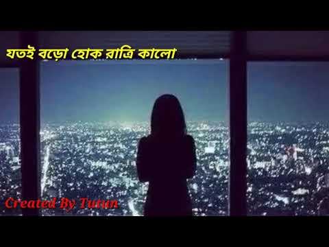 Tolo Chinno Bina Bandho Notun Tare | With Lyrics | Tolo Chinno Bina Whatsapp Status
