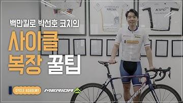 [사이클 꿀팁]자전거 쫄쫄이, 입어야 하나요?