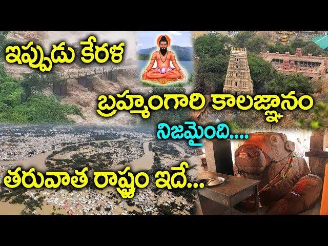 ???? ?? ??????????? ????????? ???????? | Brahmam gari Kalagnanam Proved | Kerala Struck by Floods