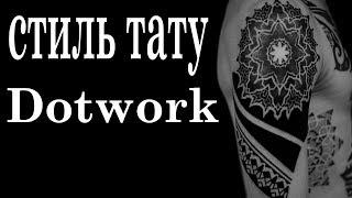 Татуировки в стиле дотворк  фото  dotwork tattoo