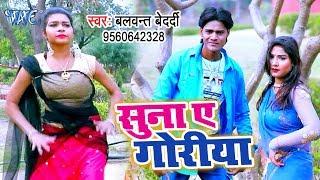 आ गया  Balbant Bedardi का नया सबसे हिट गाना विडियो 2019 - Suna Ae Goriya - Bhojpuri Song 2019