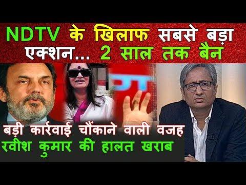 NDTV के खिलाफ सबसे बड़ा एक्शन | रवीश कुमार की हालत खराब मालिक प्रणय रॉय पर 2 साल तक बैन