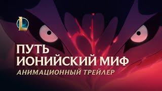 Baixar Путь, ионийский миф   Анимационный трейлер Праздника цветения 2020 – League of Legends