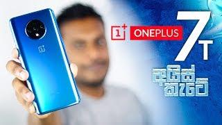 OnePlus 7T in Sri Lanka 🇱🇰