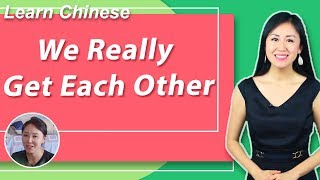 We Really Get Each Other | Yoyo Chinese Upper Intermediate Conversational Course: Unit 48, Lesson 4