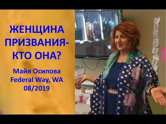 ЖЕНЩИНА ПРИЗВНИЯ - КТО ОНА? - Майя Осипова 08//2019