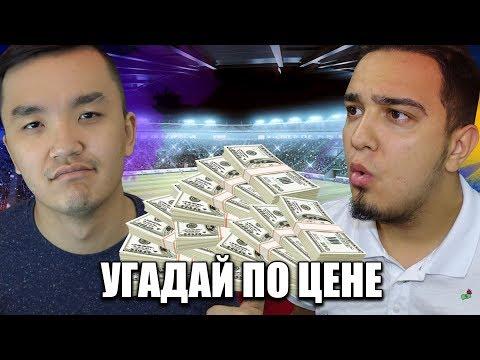 УГАДАЙ ФУТБОЛИСТА ПО ЦЕНЕ ACOOL VS RUHA #1