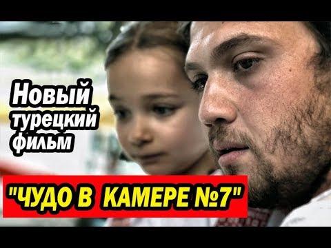 Новый турецкий фильм ЧУДО В КАМЕРЕ №7 / YEDINCI KOGUSTAKI MUCIZE (2019)